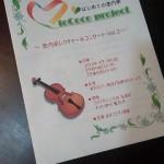 室内楽レクチャー&コンサートに参加しました